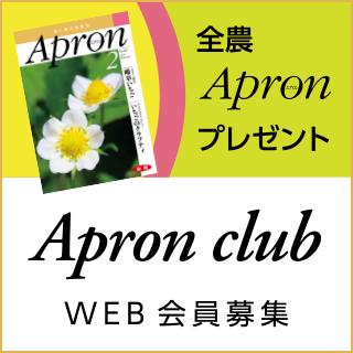 Apron club web会員募集