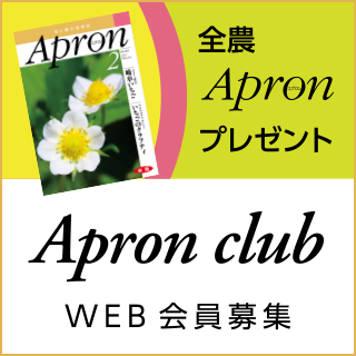Apron club web会員募集