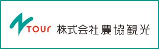 株式会社農協観光
