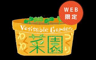 WEB限定 家庭菜園・きほんの「基」