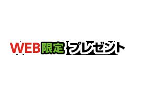 WEB限定プレゼント 開設記念キャンペーン